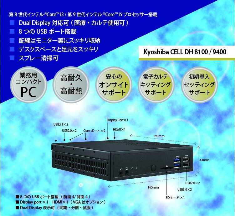 【カルテ用/画像診断用PC】 Kyoshiba CELL DHシリーズ