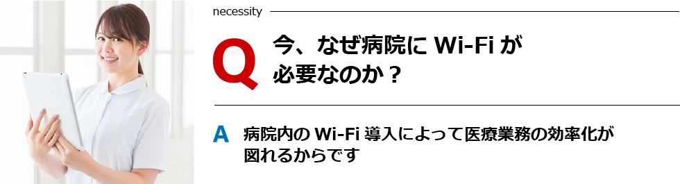今、なぜ病院にWi-Fiが必要なのか? A.病院内のWi-Fi導入によって医療業務の効率化が図れるからです