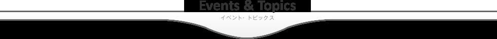 イベント・トピックス