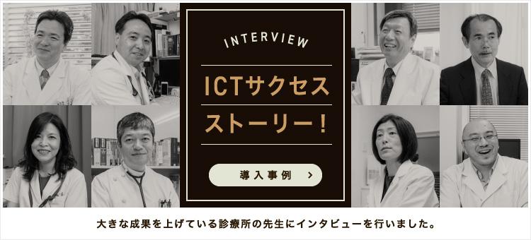 INTERVIEW ICTサクセスストーリー! 導入事例