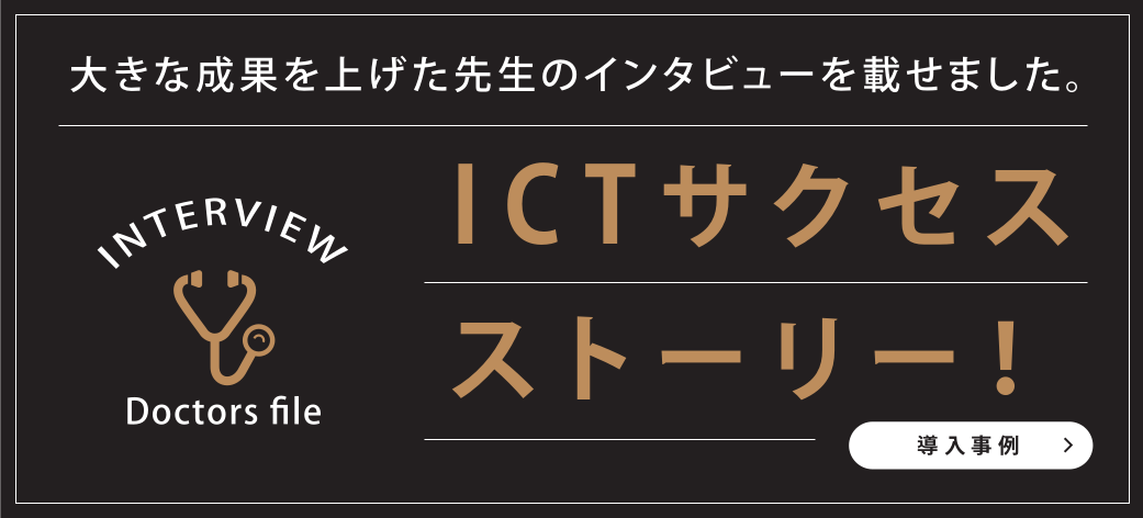 INTERVIEW ICTサクセスストーリー! 導入事例