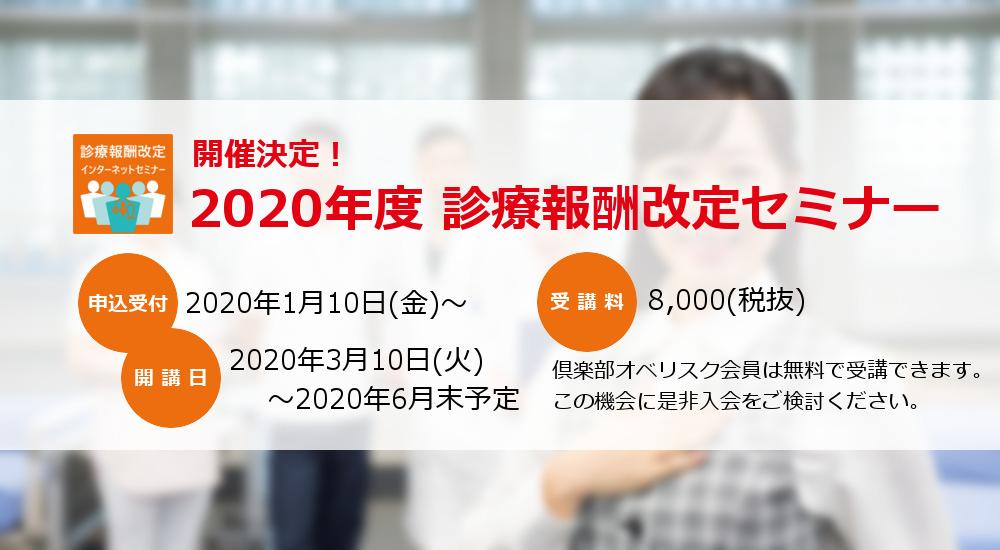 2020年度診療報酬改定インターネットセミナー 詳しくはこちら