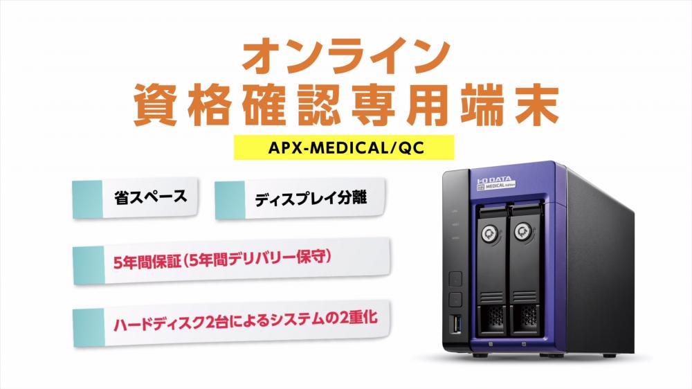 [I-O DATA]オンライン資格確認端末[APX-MEDICAL/QC]