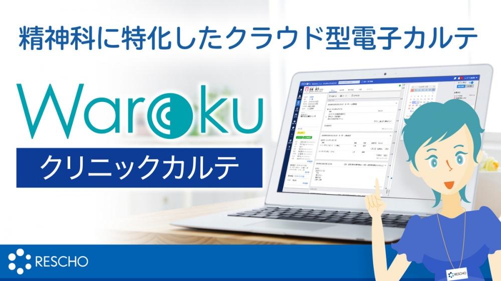 Waroku患者コミュニケーション支援機能のご紹介