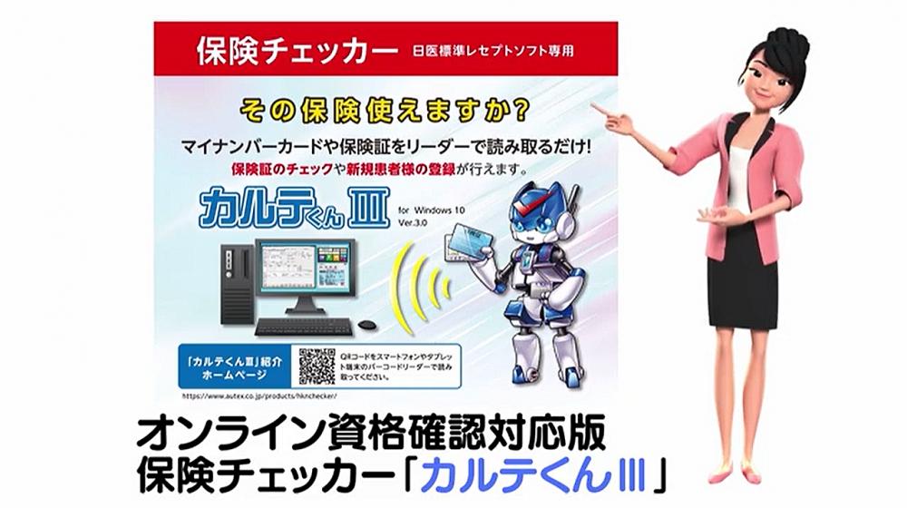オンライン資格確認対応版 保険チェッカー「カルテくんⅢ」