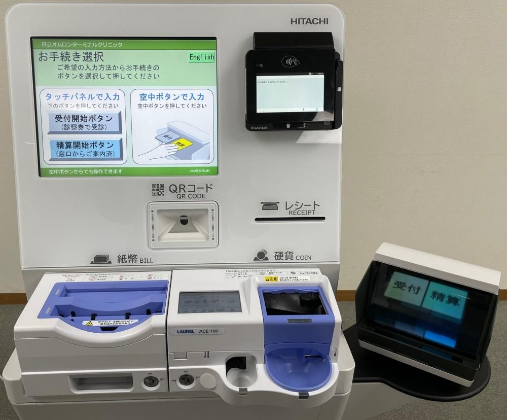 感染リスク低減に、タッチレス操作も可能な自動受付精算機!