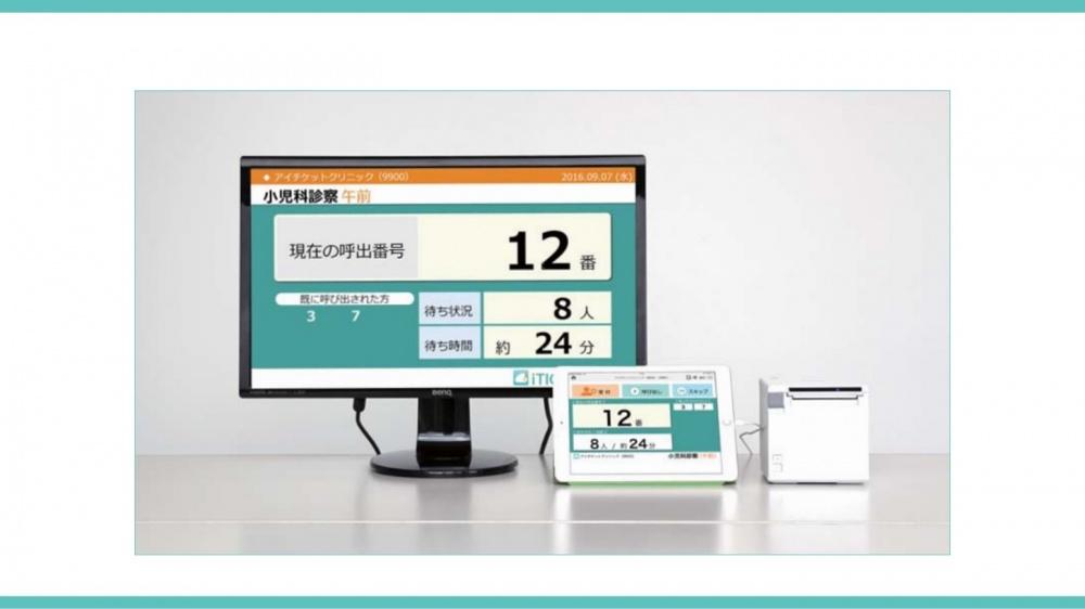 iTICKET Smart Cloud製品紹介