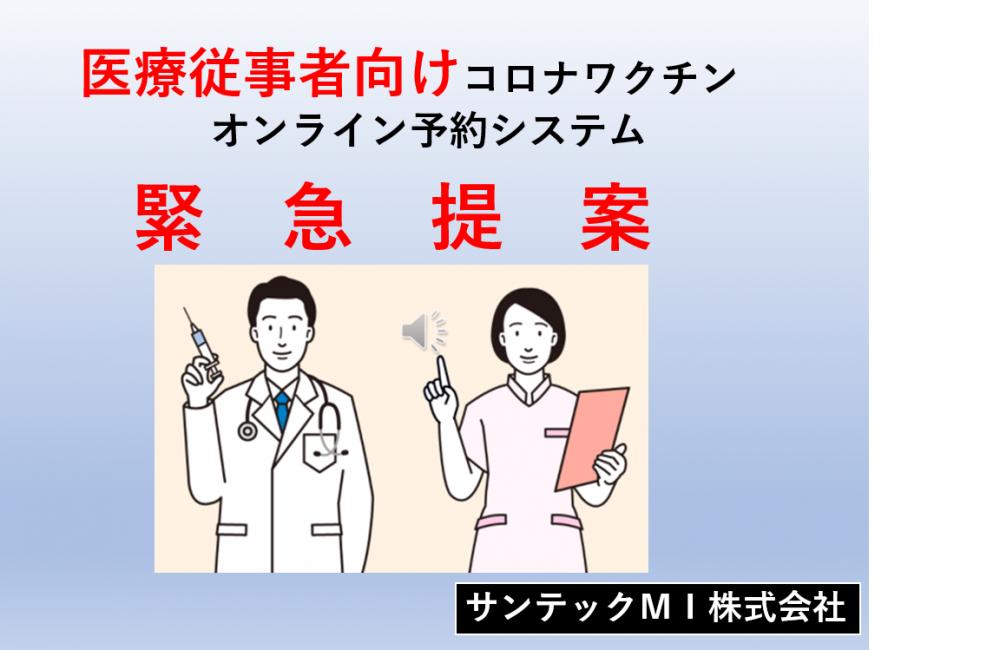 医療従事者向けコロナワクチン接種予約システム