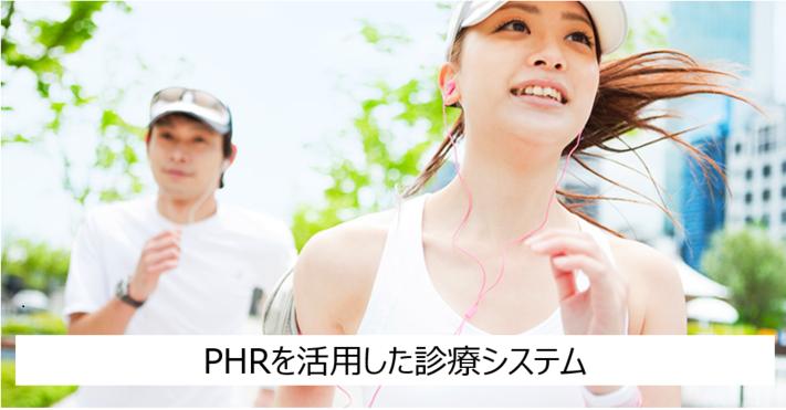 PHRを活用した診療システム