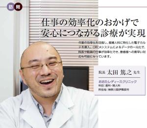 太田先生(写真)