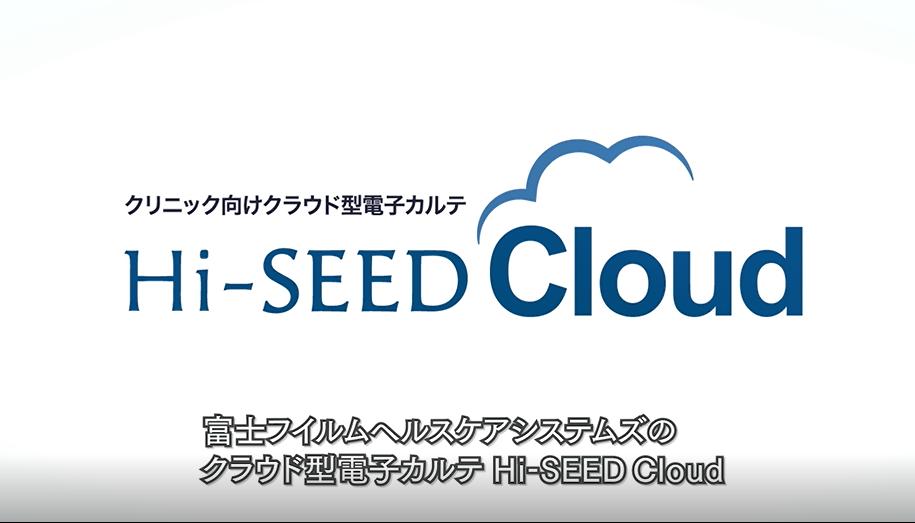 クリニック向けクラウド型電子カルテ Hi-SEED Cloud