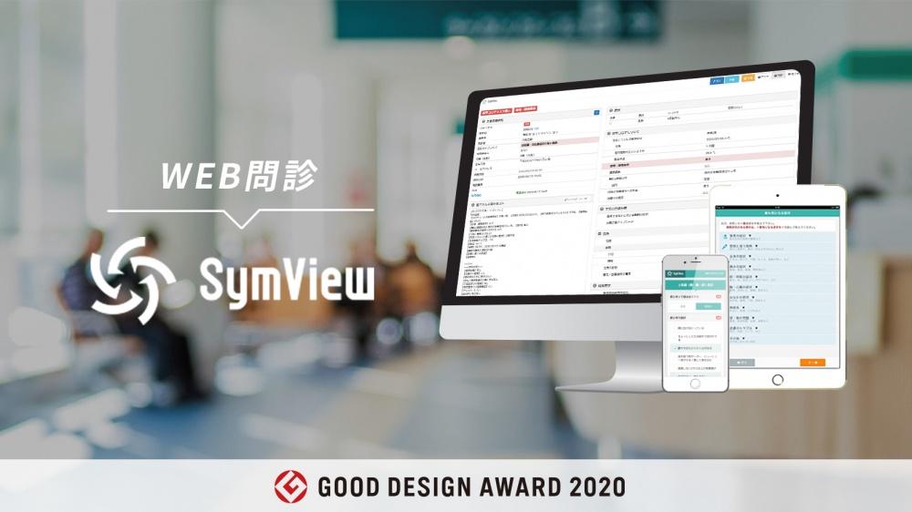 WEB問診SymViewで感染対策・業務効率化