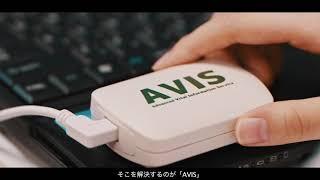 バイタル情報連携ユニット「AVIS」(アービス)