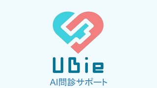 AI問診Ubie(タブレット問診票)