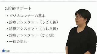 【eラーニング講座】在宅医療アシスタント・PA講座(入門編)