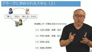 【eラーニング講座】電子カルテ・クラーク養成講座(入門編)