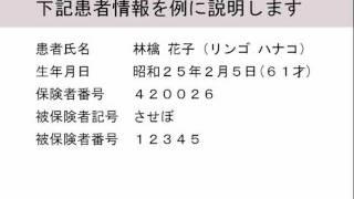 【レセプト】Mac/Windows対応 アーチャンレセプト2