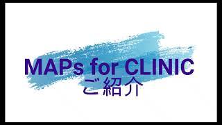 レセコン融合タイプ クラウド型電子カルテ MAPs for CLINIC ...